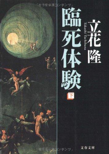 臨死体験〈下〉 (文春文庫)