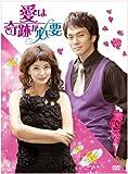[DVD]愛は奇跡が必要 [DVD]