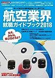 航空業界就職ガイドブック2018 (イカロス・ムック)