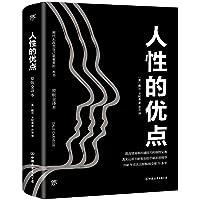 人性的优点(2019全新修订版,未删节原版全译本)