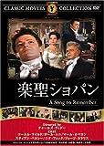 楽聖ショパン [DVD] FRT-135