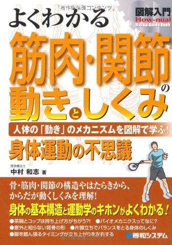 図解入門よくわかる筋肉・関節の動きとしくみ (How-nual図解入門Visual Guide Book)