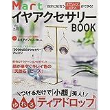 Mart BOOKS イヤアクセサリーBOOK 小さい表紙画像
