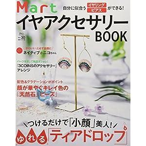 Mart BOOKS 表紙画像