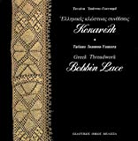 Greek Threadwork : Bobbin Lace, Ioannou-Yannara, Tatiana, 9602040017