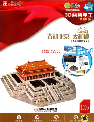 For the age of 5+ - Ancient Beijing The Hall of Supreme Harmony- 3D Puzzled Handwork - 100 Pieces - with a Gift Exquisite Learning Manual (Chinese Edition)