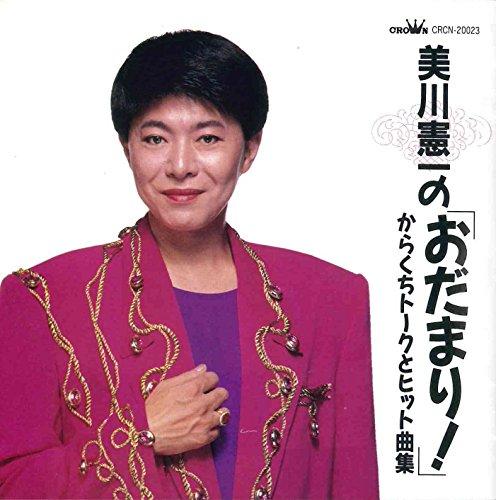 美川憲一の「おだまり!」からくちトークとヒット曲集