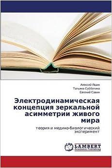 Book Elektrodinamicheskaya Kontseptsiya Zerkal'noy Asimmetrii Zhivogo Mira (Russian Edition)