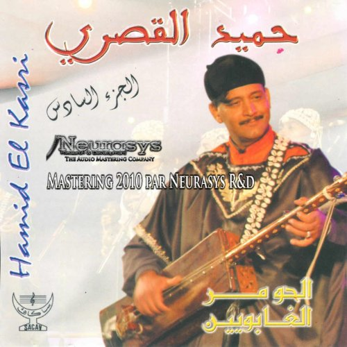 music gnawa hamid el kasri gratuit