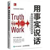 用事实说话 透明化沟通的8项原则 崔永元 樊登诚意推荐 10万名企业家与半数 财富 500强企业见证的职场沟通术