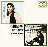 Tomoko Ogawa - Original Album 2 For 1 Yube No Himitsu Anata To Ikiru (2CDS) [Japan CD] TYCN-60006
