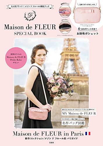 Maison de FLEUR 最新号 表紙画像