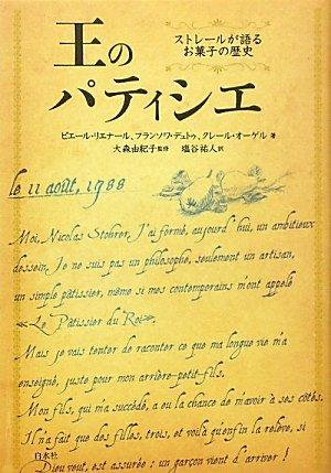王のパティシエ─ストレールが語るお菓子の歴史