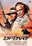 ミズーリ・ブレイク [DVD]