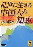 乱世に生きる中国人の知恵 (講談社学術文庫)