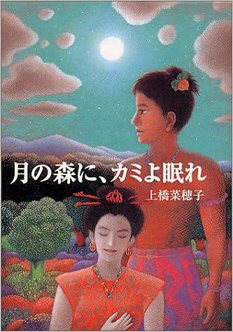 月の森に、カミよ眠れ (偕成社文...