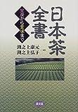 日本茶全書―生産から賞味まで