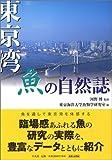 東京湾 魚の自然誌