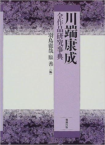 Book's Cover of 川端康成全作品研究事典 (日本語) 単行本 – 1998/6/10