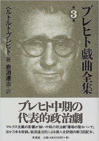 ブレヒト戯曲全集〈第3巻〉 | ベ...