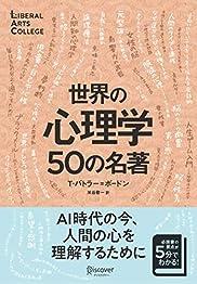 世界の心理学50の名著 (5分でわかる50の名著シリーズ) (ディスカヴァーリベラルアーツカレッジ) (LIBERAL ARTS COLLEGE)の書影