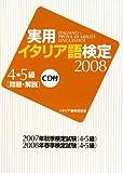 実用イタリア語検定 4・5級〈2008〉