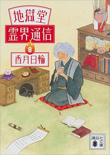 地獄堂霊界通信(8) (講談社文庫)