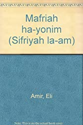 Mafriah ha-yonim (Sifriyah la-am)