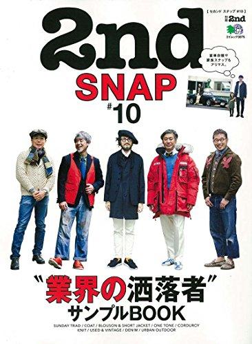 2nd SNAP 2017年Vol.10 大きい表紙画像