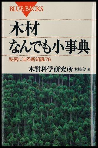 木材なんでも小事典 秘密に迫る新知識76 (ブルーバックス)