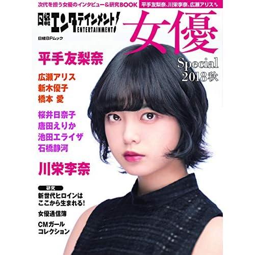 女優 Special 表紙画像