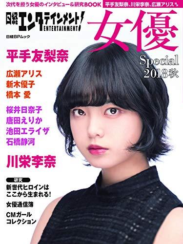 女優 Special 2018年秋号 最新号 表紙画像