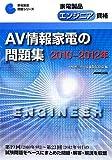 家電製品エンジニア資格 AV情報家電の問題集 2010-2012年 (家電製品資格シリーズ )