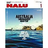 NALU 2018年1月号 小さい表紙画像