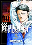 総理の椅子 5 (ビッグコミックス)