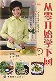 """文怡""""心""""厨房:从零开始学下厨"""