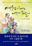 img - for What Would Jesus Do (Korean edition) book / textbook / text book