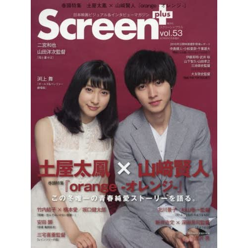 SCREEN plus vol.53 表紙画像