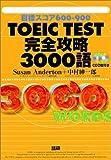 TOEIC TEST完全攻略3000語―目標スコア600-900 (<CD+テキスト>)