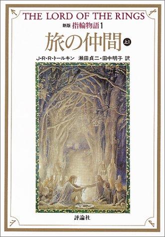 新版 指輪物語〈1〉旅の仲間 上1 (評論社文庫)
