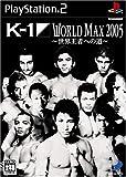K-1 WORLD MAX 2005 〜世界王者への道〜 [PS2]