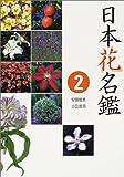 日本花名鑑〈2〉