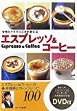 女性トップバリスタが教えるエスプレッソ&コーヒー