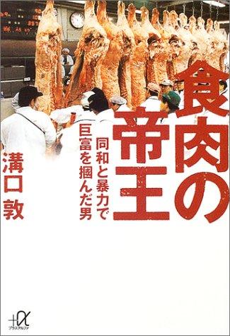 食肉の帝王 (講談社+α文庫)
