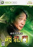 通信対戦麻雀 闘龍門 - Xbox360