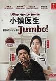 Jumbo / Village Doctor Jumbo (Japanese Tv Drama w. English Sub)