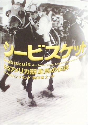 シービスケット―あるアメリカ競走馬の伝説