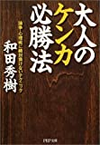 「大人のケンカ必勝法」和田 秀樹