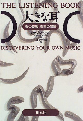 大きな耳―音の悦楽、音楽の冒険