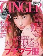 GINGER (ジンジャー) 2013年 01月号 [雑誌]